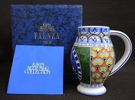 キリンビアマグコレクション ファエンツァ