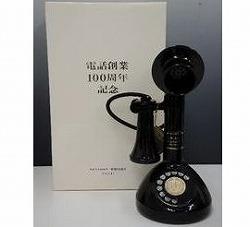サントリー 響 電話創業100周年記念ボトル